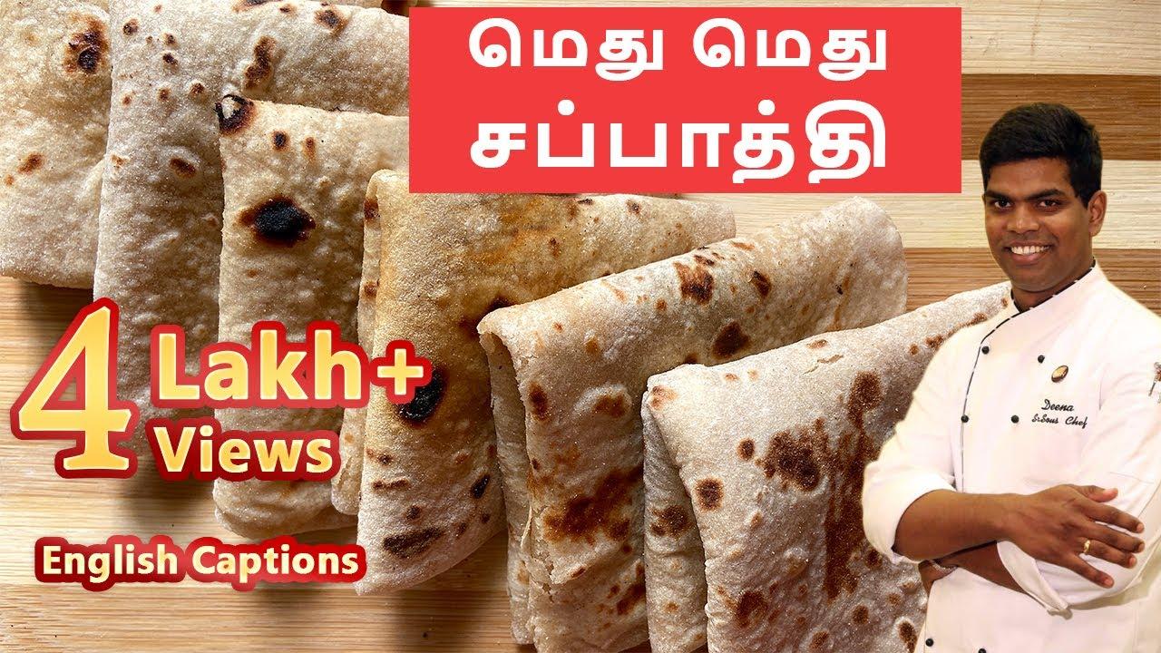 Chef Secret Soft Chapati  சப்பாத்தி  Breakfast/Lunch/Dinner Recipes   CDK #48  Chef Deena's Kitchen